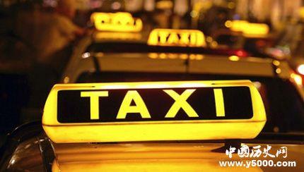中国出租车发展史_中国出租车发展历程