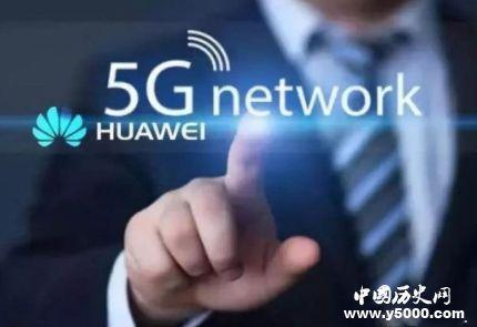 华为部署5G网络_华为哪里部署了5G网络