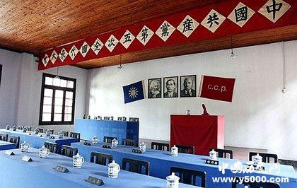 党历史上的重要会议_党史上的重要会议盘点_中国历史网