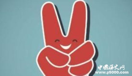 V手势的来历_V手势正反不同的含义