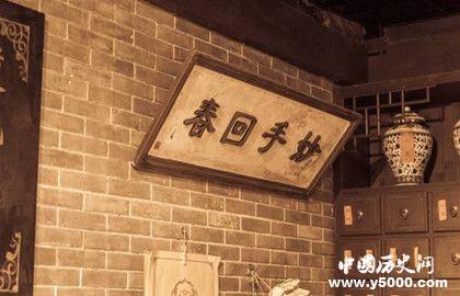 曾懿的轶事典故_曾懿医学篇介绍_中国历史网