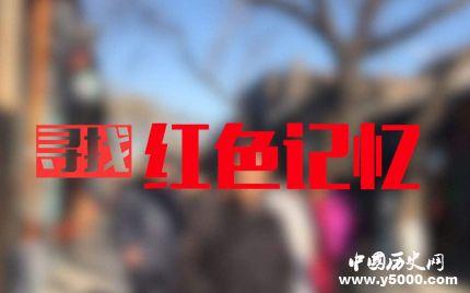 中国红色革命城市简介_中国红色革命城市有哪些