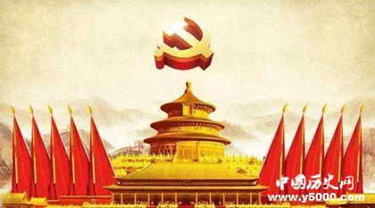 党的历史分为几个时期_10大时期述说党的历史_中国历史网