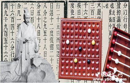 算圣刘洪发明了什么_算圣刘洪取得的成就_中国历史网