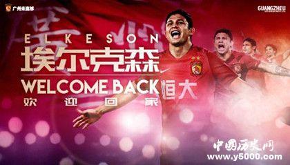 埃尔克森回归恒大_埃尔克森回归恒大后代表国足比赛吗_中国历史网