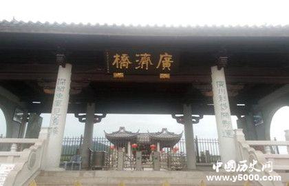 广济桥的特点_广济桥的传说_中国历史网