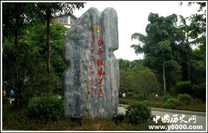 公孙述的生平经历_公孙述的历史评价_中国历史网