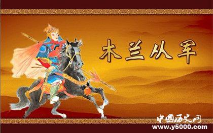 花木兰从军故事原文翻译_花木兰替父从军的故事_中国历史网