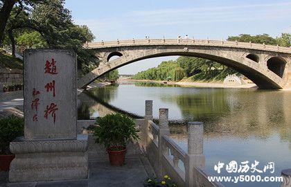 赵州桥的特点_赵州桥的历史意义_中国历史网