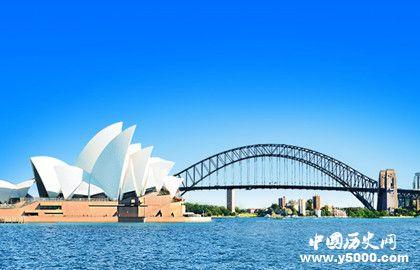 悉尼大桥景观特点_悉尼大桥的意义是什么_中国历史网