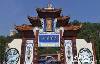 丰都名山的人文历史_丰都名山的景观特色_中国历史网