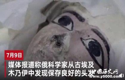 木乃伊现3000年前头发_木乃伊是澳门新永利平台形成的_中国历史网