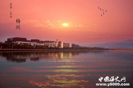 广东历史文化名城梅州_梅州好玩的地方