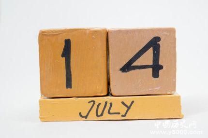 历史上的7月14日_历史上的今天发生了什么事