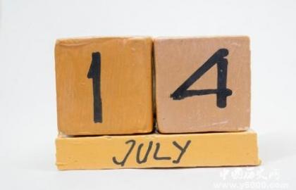 歷史上的今天7月14日事件