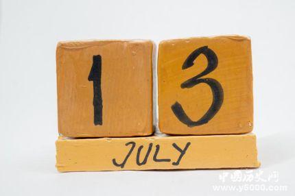 历史上的7月13日_历史上的今天发生了什么事