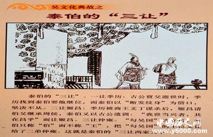 泰伯的生平经历_泰伯庙在哪里_中国历史网