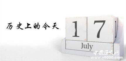 历史上的7月17日_历史上的今天发生了什么事