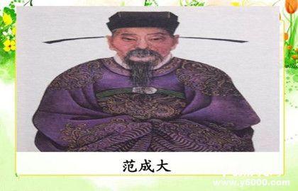 范成大有哪些经历_范成大的代表作_中国历史网