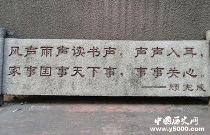 顾宪成生平经历_顾宪成的历史评价_中国历史网