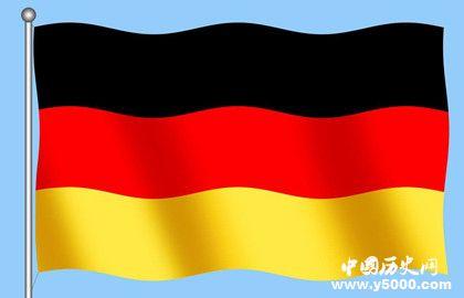 德国国庆日的时间与来历_德国国庆日的活动_中国历史网