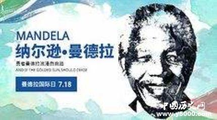 曼德拉国际日:为了自由、公正和民主