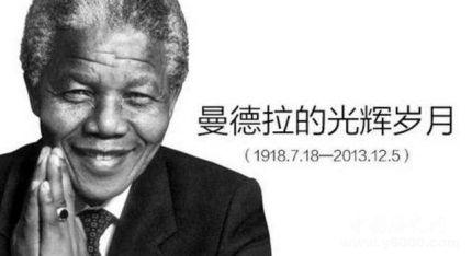 曼德拉国际日由来_曼德拉国际日活动_曼德拉的一生