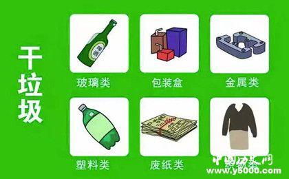 垃圾分类大全_垃圾分类知识大全_中国历史网