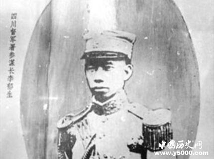 """李蔚如:涪陵""""站着死的英雄"""""""