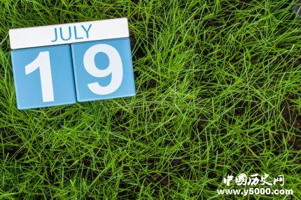 历史上的7月19日_历史上的今天发生了什么事