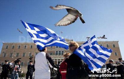 希腊国庆日的时间及来历_希腊国庆日的活动_优德w88官网网