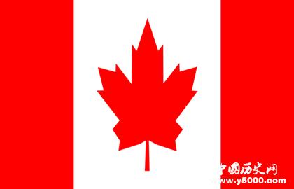 加拿大國旗為什么有楓葉_加拿大楓葉旗的由來_中國歷史網