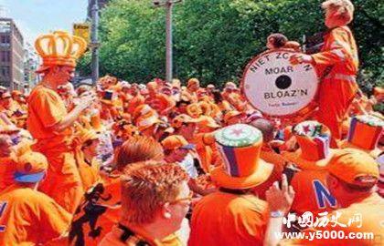 荷兰国庆日的日期及来历_荷兰国庆日的活动_优德w88官网网