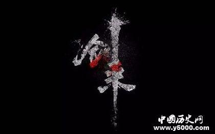 剑来人物实力排名2019_剑来人物实力排名_剑来人物实力划分_中国历史网