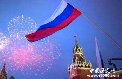俄罗斯国庆日的时间及来历_俄罗斯国庆日的活动_中国历史网
