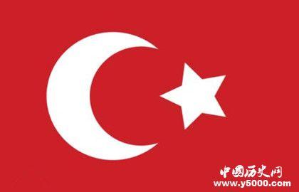土耳其国庆日的时间及来历_土耳其国庆日的活动_中国历史网