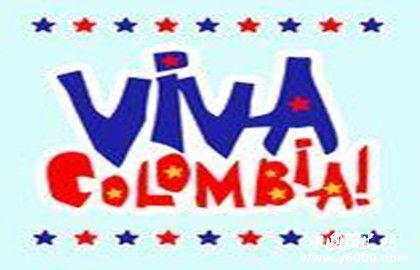哥倫比亞國慶日的時間及來歷_哥倫比亞國慶日的活動_中國歷史網