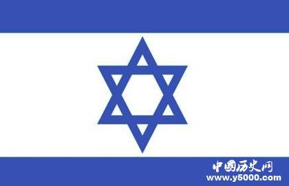 以色列國慶日的時間及來歷_以色列國慶日的活動_中國歷史網