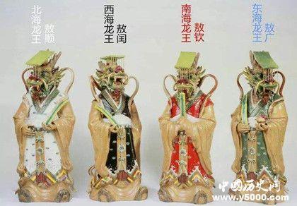 四海龙王谁是老大_四海龙王谁实力最强_四海龙王排位_四海龙王谁最厉害_中国历史网