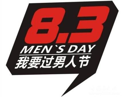 男人節是哪一天_男人節的來歷_該不該有男人節