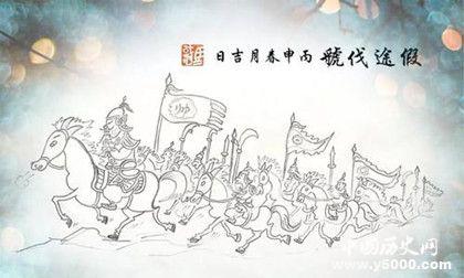假道伐虢主要內容_假道伐虢什么意思_假道伐虢故事簡介_中國歷史網