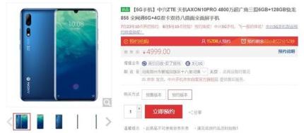 國內首款5G手機開售_國內首款5G手機多少錢