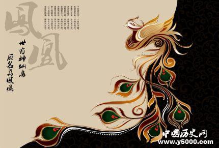 中國五大鳳凰_傳說五大鳳凰_五大鳳凰之首_上古五大鳳凰都有哪些