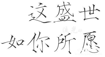 這盛世如你所愿什么意思_這盛世如你所愿出處_這盛世如你所愿原文_中國歷史網