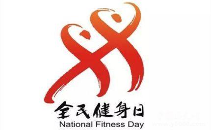 全民健身日是哪天_全民健身日活动_全民健身日主题_全民健身日的意义