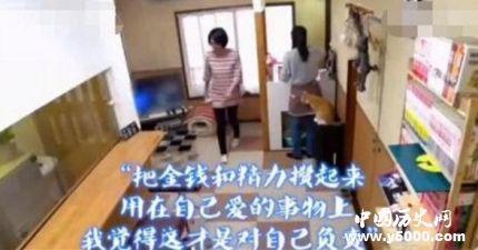 日本最省女孩_日本最省女孩是怎么省钱的