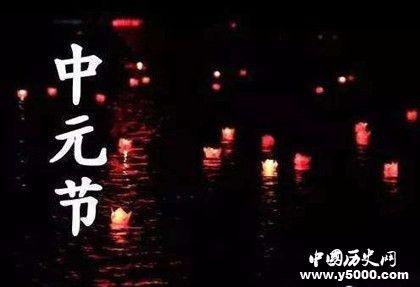 中元节的忌讳_中元节有哪些禁忌_中元节不要做哪些事_中元节必须知道的禁忌_中国历史网