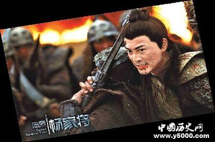 历史上的杨五郎_杨五郎历史上真的有吗_杨五郎历史故事结局_中国历史网