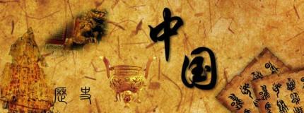 中国历史九大定律重演_中国古代历史神奇规律_千古不变的九大定律