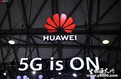 华为预测十大趋势_华为发布面向2025十大趋势_华为发布2025十大趋势_中国历史网